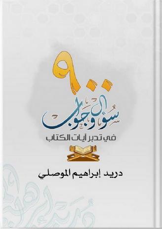 900  سؤال و جواب في في تدبر آيات الكتاب - دريد إبراهيم الموصلي  53212