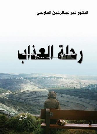 رحلة العذاب - د. عمر عبدالرحمن الساريسي 532710