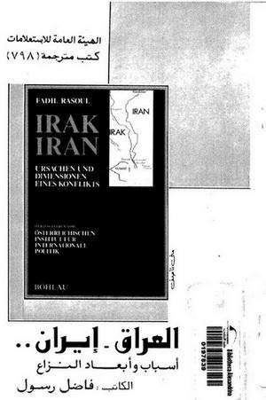 العراق - إيران .. أسباب وابعاد النزاع تأليف فاضل رسول  53513