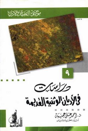 دراسات في الأديان الوثنية القديمة - د. أحمد علي عجيبة 53610