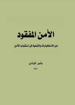 الأمن المفقود، دور الاستخبارات والتنمية في إستتباب الأمن - بشير الوندي 53611