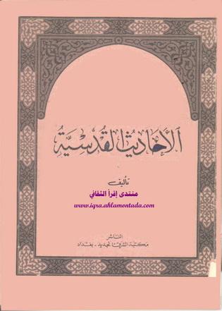 الأحاديث القدسية جمعها يونس الشيخ ابراتهيم السامرائي  53616