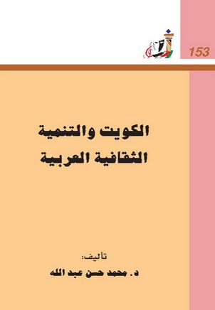 153 الكویت والتنمیة الثقافية العربية - د. محمد حسن عبدالله 53710