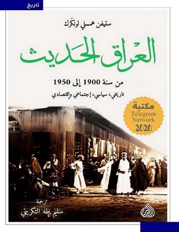 العراق الحديث من سنة 1900الى 1950 - ستيفن همسلي لونكرك  54014