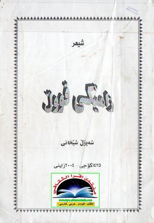 زامێكی قووڵ ( شیعر) - شهپۆل شیخانی  54111