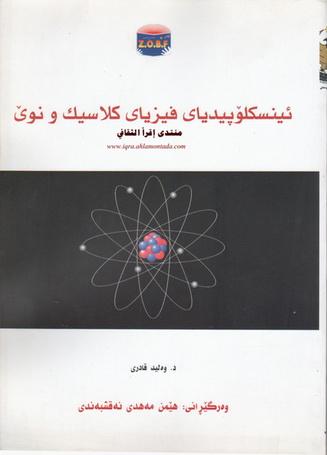 ئینسكلۆپیدیای فیزیای كلاسیك و نوێ - د. ولید فادی  54313