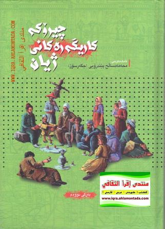 چیرۆكه كاریگهرهكانی ژیان  - محمد صالح پیندرۆیی ( جگهرسۆز) 54410
