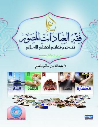 فقه العبادات المصور - د. عبدالله بن سالم باهمام  54412
