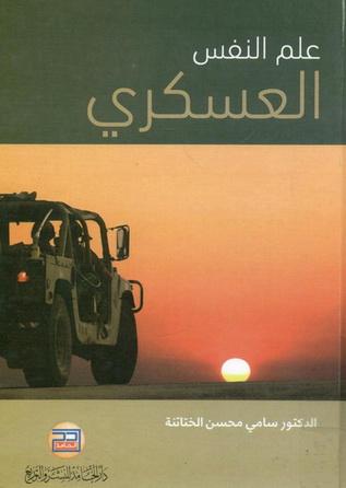 علم النفس العسكري - د. سامي محسن الختاتنة  54510