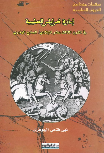 إمارة طرابلس الصليبية - نهى فتحي الجوهري  54513