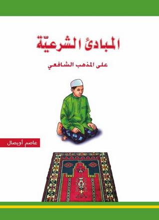 المباديء الشرعية على المذهب الشافعي - عاصم أويصال  54911
