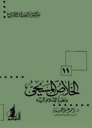 الخلاص المسيحي ونظرة الإسلام إليه - د. احمد علي عجيبة 55110