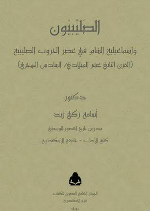الصليبيون واسماعيلية الشام في عصر الحروب الصليبية - د. أسامة زكي زيد  55112