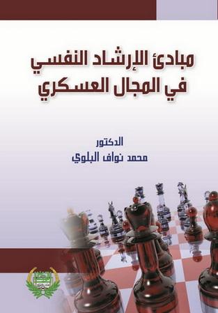 مبادئ الإرشاد النفسي في المجال العسكري -  محمد نواف البلوي 55510