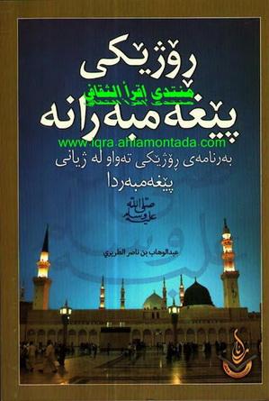 ڕۆژێكی پێغهمبهرانه - عبدالوهاب بن ناصر الطریری 55810