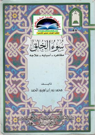 سوء الخلق - محمد بن ابراهیم الحمد  55911