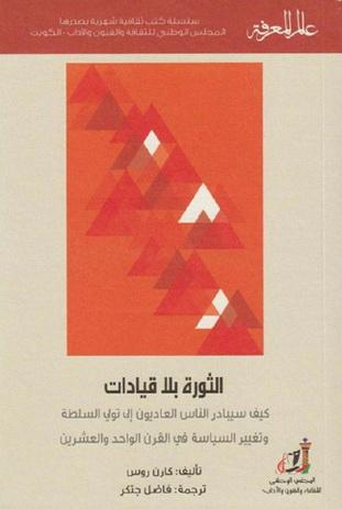 446 الثورة بلا قيادات - كارن روس 56010