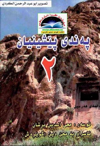 پهندی پێشینان 2 بهرگ  - محي الدين برشان  56311