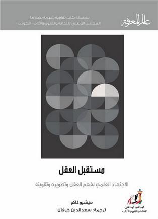 447  مستقبل العقل - میشیو كاكو  56410