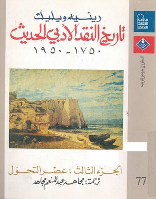 تاریخ - 0077 تاریخ النقد الأدبي الحديث ( الجزء الثالث) - رينيه ويليك  56510