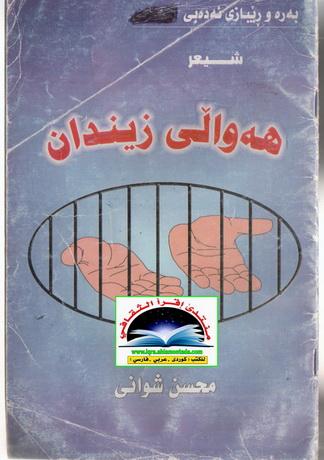 ههواڵی زیندان ( شیعر ) - محسن شوانی  56511