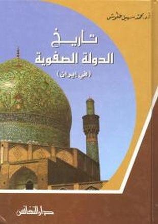 تاريخ الدولة الصفوية في ايران - أ.د. محمد سهيل طقوش  56513