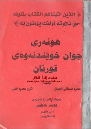 هونهری جوان خوووندنهوهی قورئان - محمود مصطفی الحبال و اكرم محمود خضر  56712