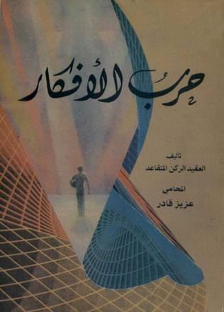 حرب الأفكار - العقيد الركن عزيز قادر 57410