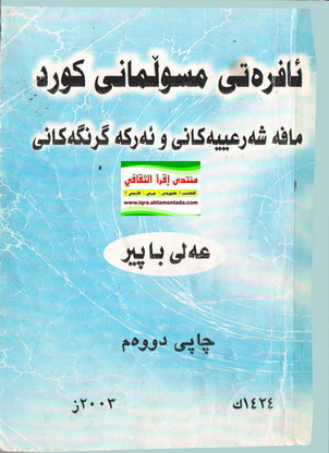 ئافرهتی مسڵمانی كورد - علی باپیر  57510