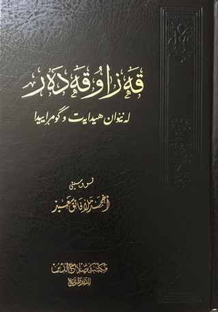 قهزاوقهدهر له نێوان هیدایهت و گومڕاییدا - أحمد مهلا فائق سعید 57512