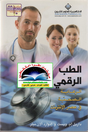 الطب الرقمي - داريل ام. ويست و ادوارد الان ميلر 58310