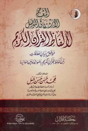 المعجم الاشتقاقي المؤصل لألفاظ القرآن الكريم - أ.د. محمد حسن حسن جبل  58412