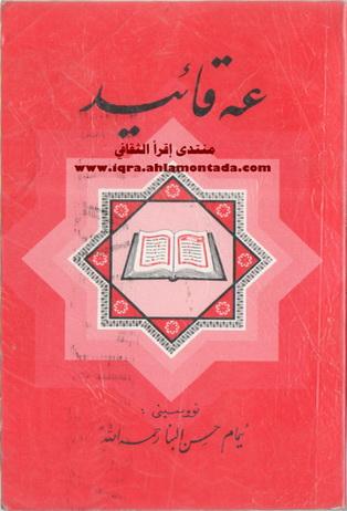 عهقائید نوسینی ئیمام حسن البنا  58614