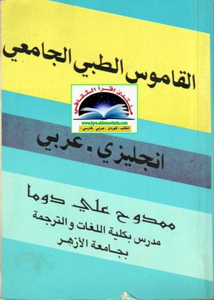 القاموس الطبي الجامعي ( انجليزي - عربي ) - ممدوح علي دوما  58710