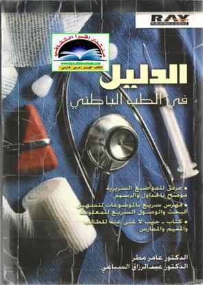الدليلي في الطب الباطني - د. عامر مطر و د. عبدالرزاق السباعي  58911