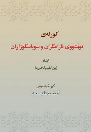 كورتهی توێشووی ئارامگران و سوپاسگوزاران - الإمام إبن القیم الجوزیة  59012