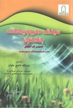 سیفاته دهروونیهكانی بانگخواز نوسینی عبدالله ناصح علوان  59014