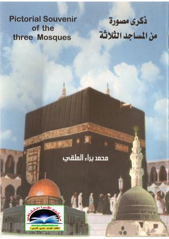 ذكری مصورة من المساجد الثلاثة - محمد الملقي  59310