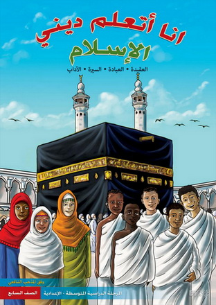 أنا أتعلم ديني الإسلام - فاروق سلمان و نظيف يلماز والآخرين 59511