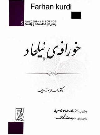 خورافهی ئیلحاد - د. عهمر شهریف  59610