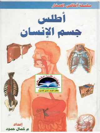 أطلس جسم الانسان - م. كمال حمود 59710