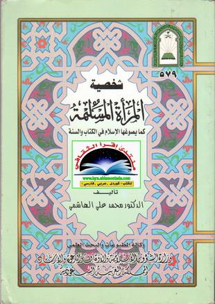 شخصبة المرأة المسلمة - د. محمد علي الهاشمي  59910