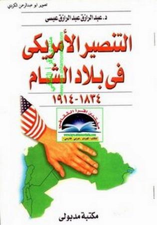 التنصیر الأمريكي في بلاد الشام - د. عبدالرزاق عبدالرززاق عيسى 5fdbf810