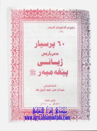60 پرسیار دهربارهی ژیانی پیغهمبهر صلی الله علیه وسلم - عبدالرحیم نجم الدین طه 6010