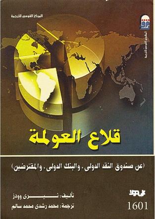 1601 قلاع العولمة (عن صندوق النقد الدولي، والبنك الدولي، والمقترضين) تأليف نيري وودز  60112
