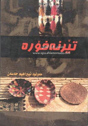 تێرنهخۆره - مولود إبراهیم حسن  60113
