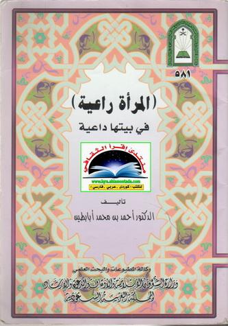 المرأة راعية في بيتها داعية - د. أحمد بن محمد أبابطين  60310