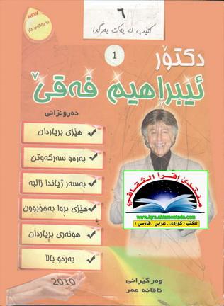 شهش كتێب له یهك بهرگدا - د. ابراهیم الفقی  60410