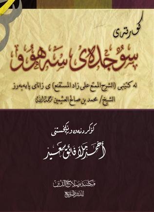 كورتهی سوجدهی سههوو - أحمد ملا ائق سعید 60412