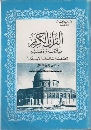 القرآن الكريم تلاوته ومعانيه الثالث الابتدائی وزارة التربية  60415